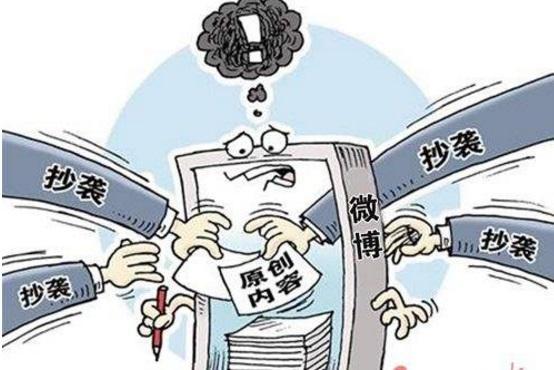 2019年《锦绣未央》小说被判抄袭成立 如何认定小说属于抄袭?