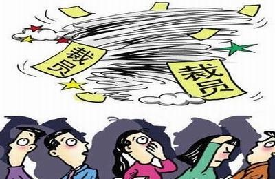2019年甲骨文中国研发中心大裁员 企业裁员该怎么赔偿员工?