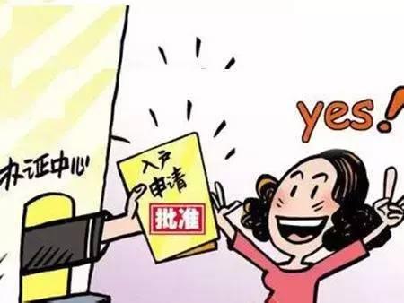 女子抢方向盘被取消落户上海 落户上海需要什么条件?