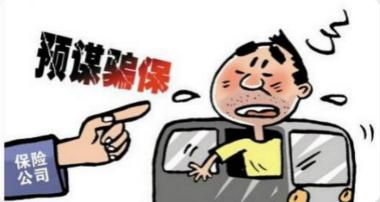 2019年导演车辆事故骗取巨额理赔款 构成保险诈骗罪怎么处罚?