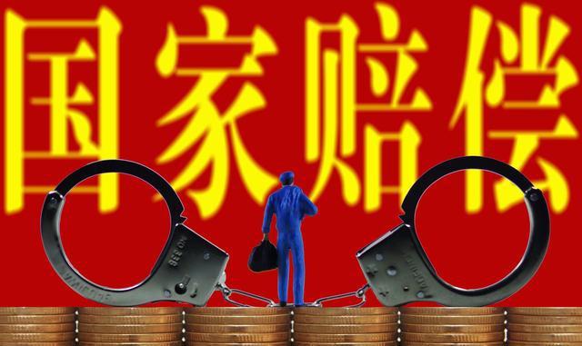 河南曹红彬伤妻服刑15年后改判无罪 国家赔偿的计算标准是什么?