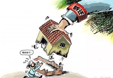 遭遇强制拆迁如何维权?合法强制拆迁程序有哪些?