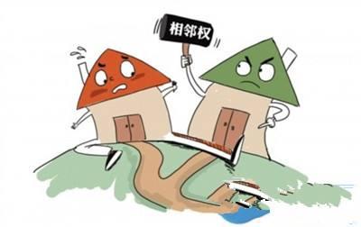 相邻权受到侵害时怎么办?相邻权法律规定