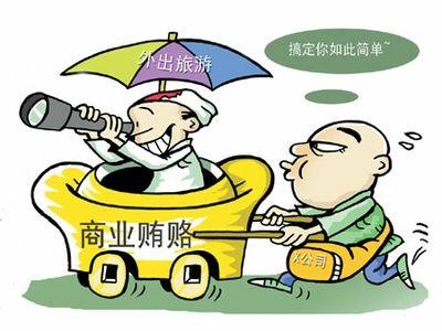 2019年蓝汛CEO王松被捕 商业贿赂要承担什么法律责任?