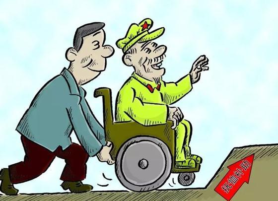 2020年残疾军人最新抚恤金标准有哪些?如何办理残疾抚恤金转移?