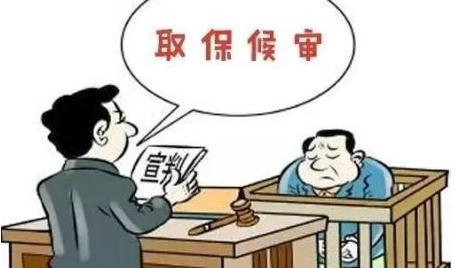 适用定罪不捕的条件有哪些?定罪不捕还会被判刑?