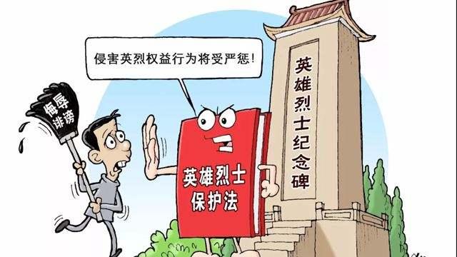 陕西男子侮辱烈士被公诉 侵犯英雄烈士名誉权需要承担法律责任吗?