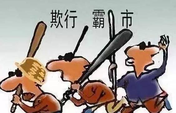 大庆第一猛女被拘 法律关于寻衅滋事认定依据是什么?