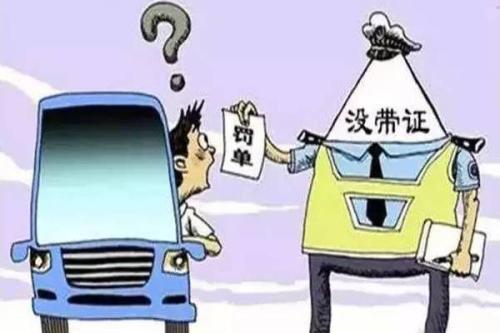 2019年开车忘带驾驶证算是无证驾驶吗?开车忘带驾驶证怎么办?