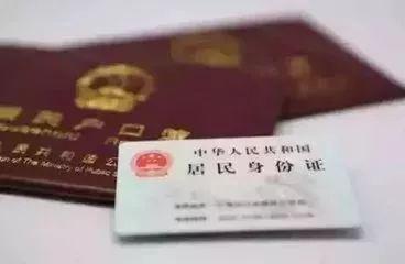 2019年身份证丢失新规是什么?身份证丢失如何处理?