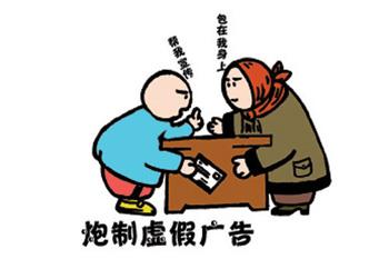 13元�I��榕木W�� 涉嫌�假�V告宣�髟貅崽��P?