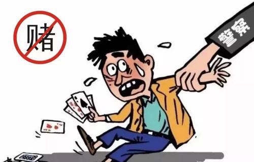 2019年抓赌新规定 赌博被抓会怎么处理?