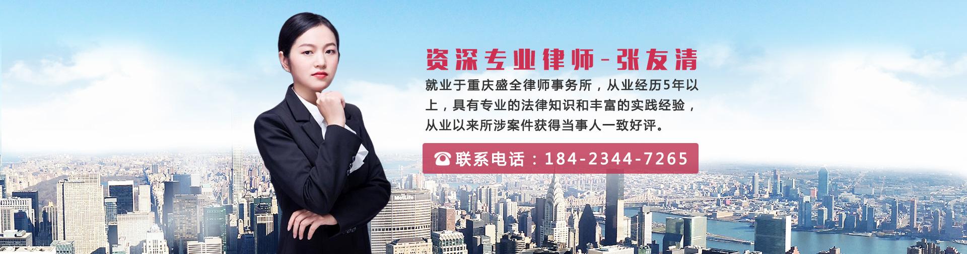 重庆法律顾问律师-张友清