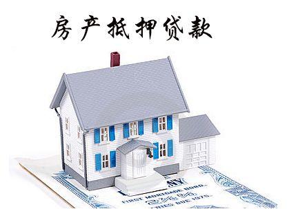 二手房抵押贷款流程是怎样的?二手房抵押贷款所需要的资料有哪些?
