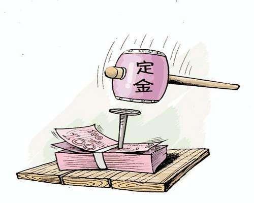 合同定金比例是怎样的?合同定金可以退吗?