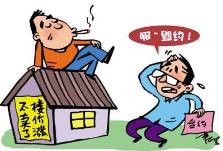 房屋买卖中介合同如何算违约?房屋中介合同违约金有多少?
