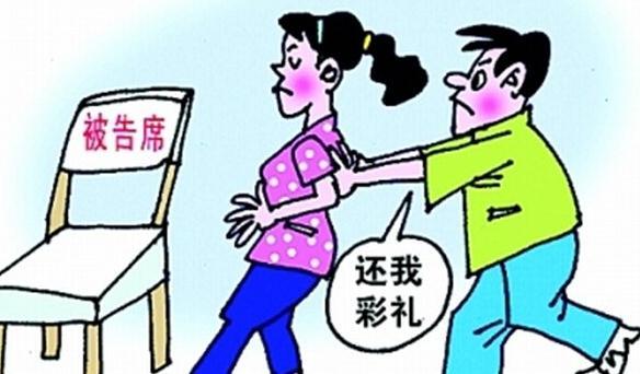 婚�Y�k完小伙要求退彩�Y 法定哪些情�r可要回彩�Y?