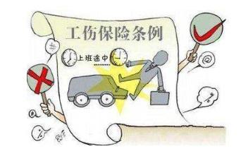2019年上下班途中的交通事故认定标准是怎样的?工伤保险条例如何规定?