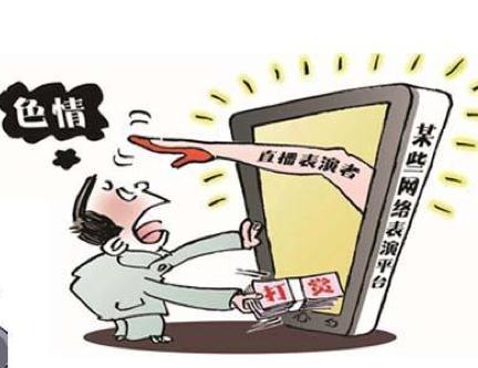 42名主播被封禁5年 法定网络主播涉黄怎么处罚?
