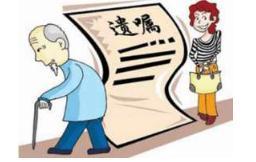 2019年遗嘱继承优于法定继承吗?遗嘱继承的条件是什么?