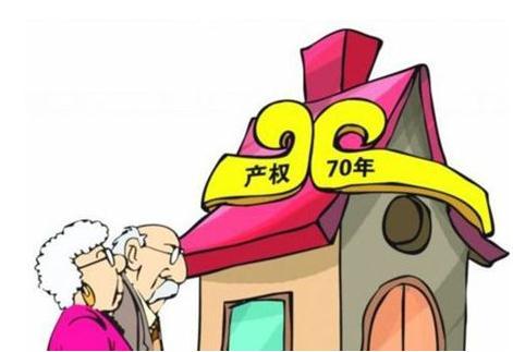房屋�a�嗄晗拊趺从�算?房屋�a��70年后房子�能住?