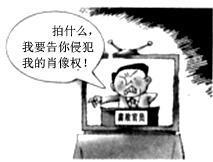 外放男要求叶璇道歉 侵犯肖像权行为是怎么认定?