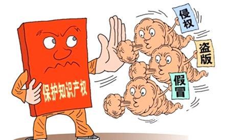 极客修侵权华为 侵犯知识产权怎么判刑?