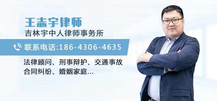 长春-王志宇律师