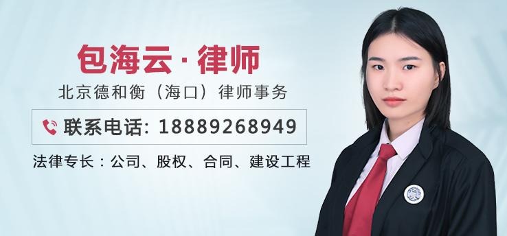 包海云律师