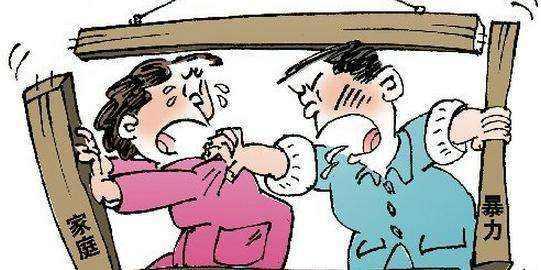 遭遇家庭暴力怎么�k?家庭暴力�x婚��a如何分割?