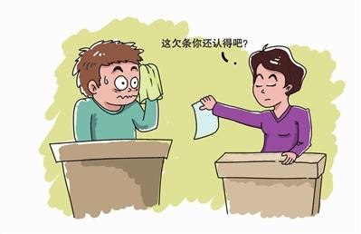 2019年夫妻互相借�X需要��幔糠蚱藁ハ嘟桢X怎么�J定�f�h效力?