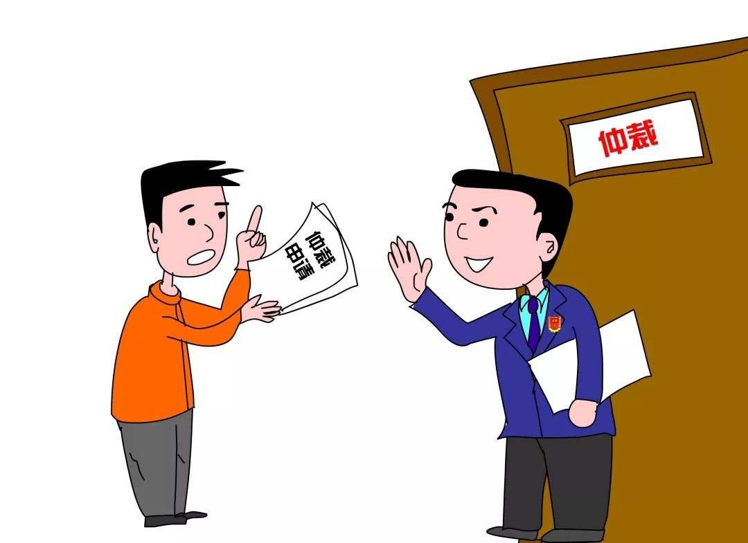 2019年劳动仲裁的受理范围是什么?如何书写劳动仲裁申请书?