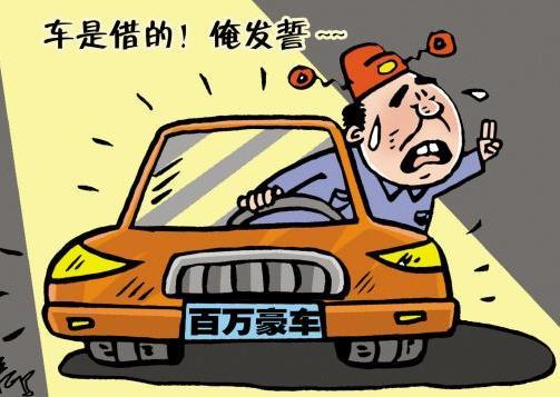 2020年车主如何防范借车给他人的风险?借车给他人需要承担责任吗?