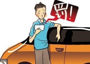 2019年常�的交通�`章行�橛心男�?交通�`章��P��适鞘裁�?