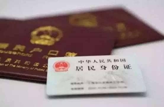 临时身份证怎么办理?临时身份证有效期多久?