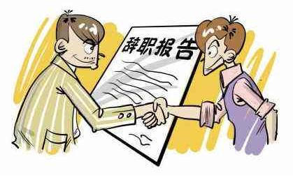 2019年试用期未签署劳动合同如何办理离职证明?解除劳动关系证明和离职证明有何区别?