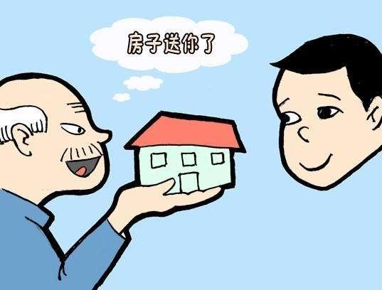 赠与房产如何办理手续?赠与房产过户费用标准是多少?