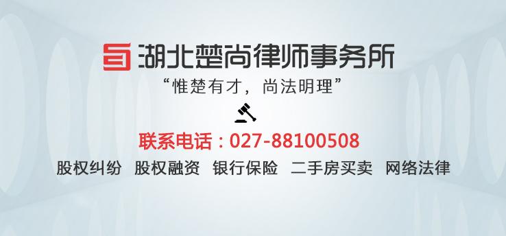 湖北楚尚律师事务所