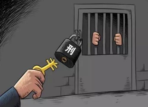 2020年�p刑的期限限制是什么?�p刑的程序是什么?