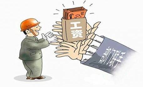 2020年农民工工资被拖欠怎么维权?拖欠农民工工资会被判刑?