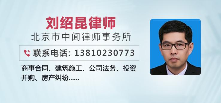 刘绍昆律师