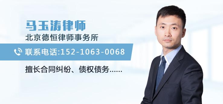 马玉涛律师