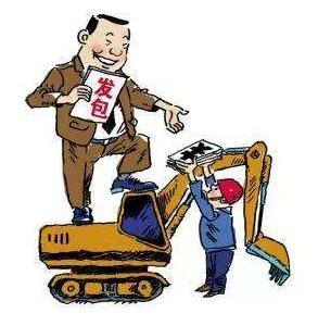 违法分包是如何认定的?违法分包的法律责任是怎样的?