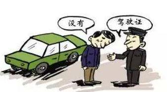 无证驾驶会受到什么处罚?无证驾驶致人死亡怎么处罚?