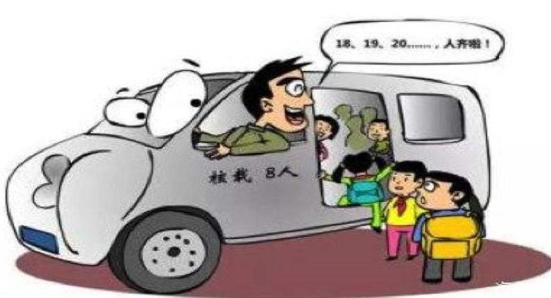 私家车超载会受到什么处罚?非营运车辆超载会受到什么处罚?