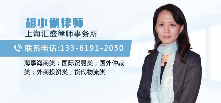 上海-胡小俐律师