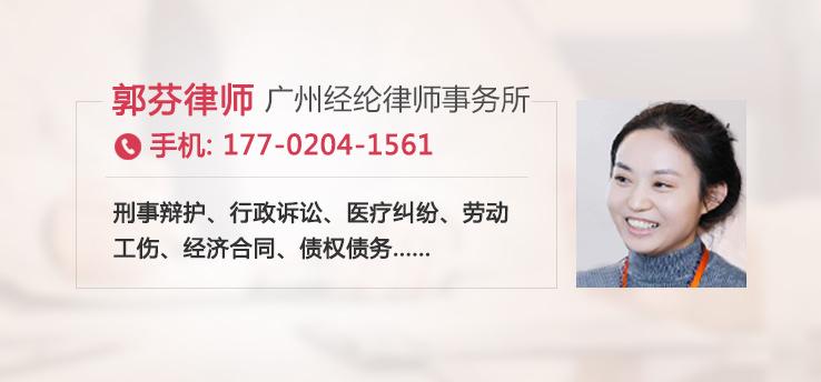 广州-郭芬律师