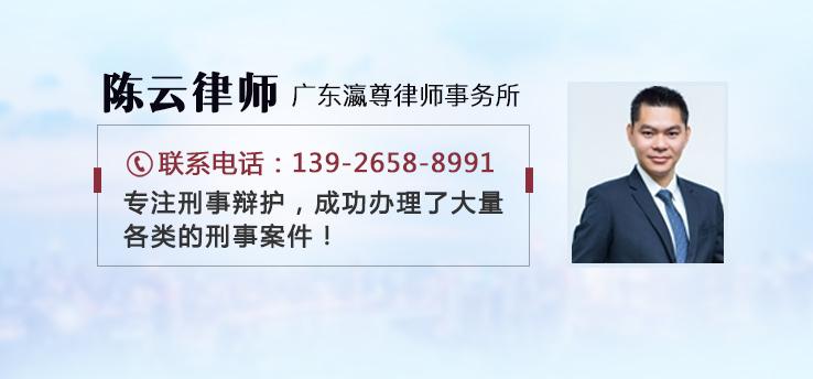 深圳-陈云律师