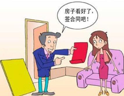 看房协议算正式合同吗?看房协议具有法律效力吗?