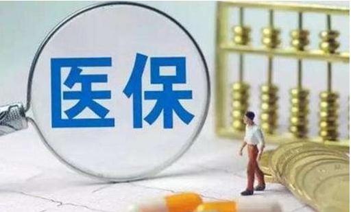 北京医疗保险提到的4000北京医疗保险的报销流程是什么